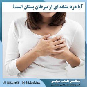 آیا درد نشانه ی سرطان پستان است؟