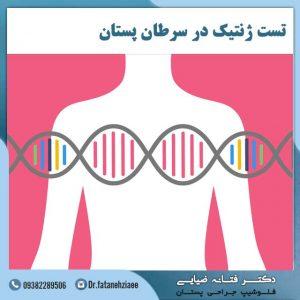 بهترین-جراح-پستان-در-تهران