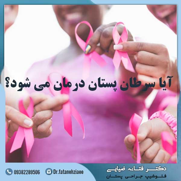 آیا-سرطان-پستان-درمان-میشود