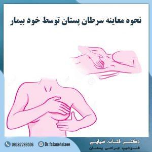 تشخیص سرطان پستان در منزل
