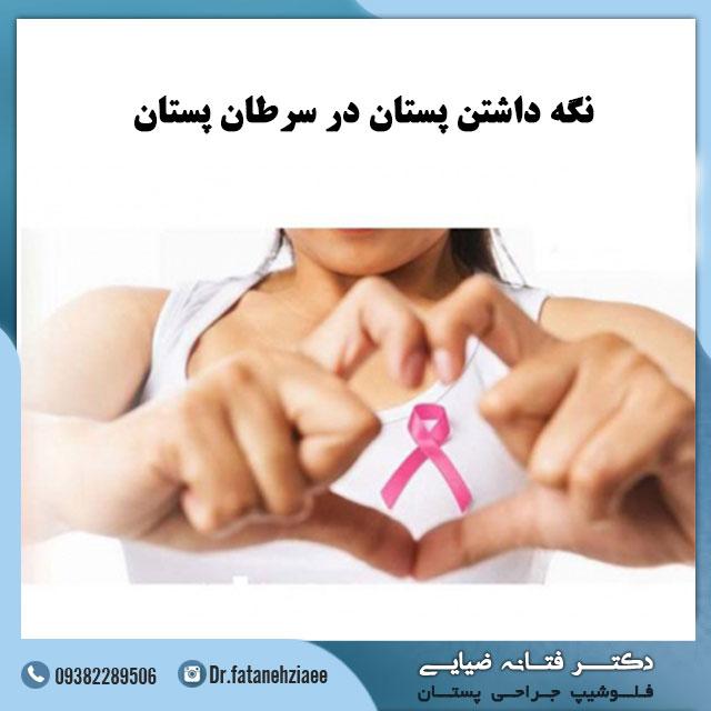 حفظ-پستان-در-سرطان