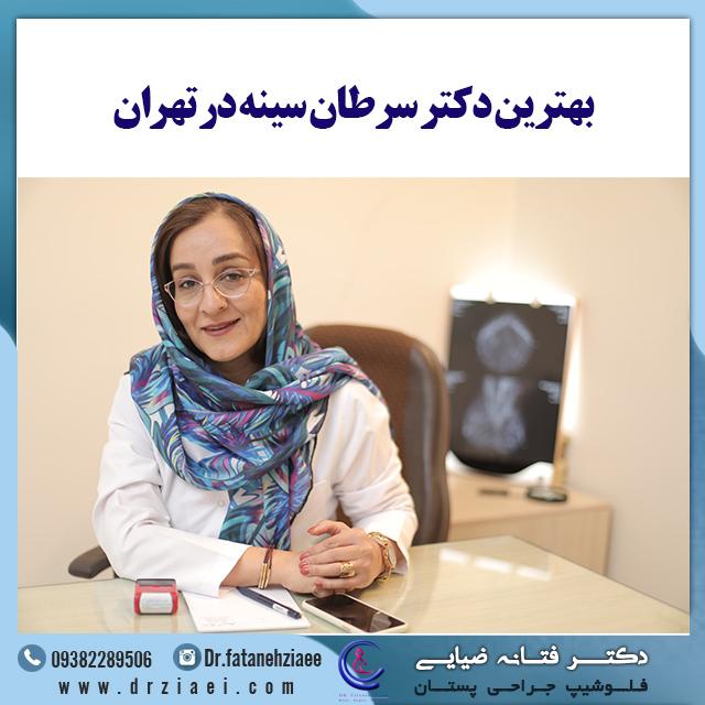 بهترین دکتر سرطان سینه در تهران